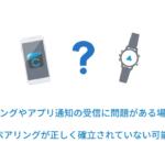 ガーミンがスマフォ(Garmin Connect Mobile)と繋がらないときのBluetoothトラブルシューティング
