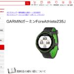 ふるさと納税でガーミンウォッチ(Garmin)をゲットできる!!