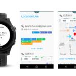 ガーミン(Garmin)の位置情報共有サービス「LocationLive」は応援メッセージも送れる【使い方】
