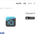 ガーミンでアプリのインストール、アンインストール、管理方法が変更。Connect IQ Storeアプリの使い方。